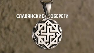 Ancient Slavic symbols  Women's amulets - what are they? Women's